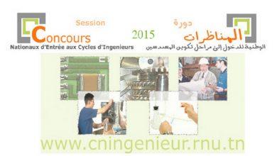 Photo of نتائج الاختبارات للمناظرات الوطنية للدخول إلى مراحل تكوين المهندسين دورة 2015