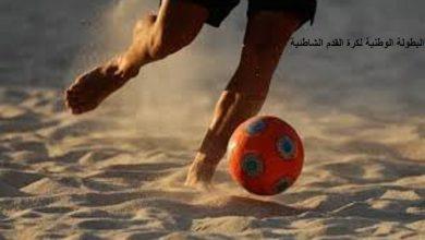 Photo of البطولة الوطنية لكرة القدم الشاطئية