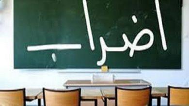 Photo of نقابة التعليم الأساسي في إضراب يومي 17و18 سبتمبر القادم