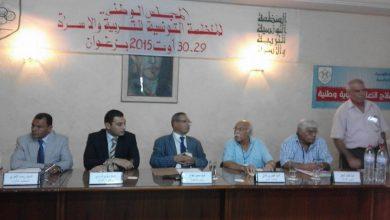 Photo of المنظمة التونسية للتربية والأسرة تتخذ جملة من التوصيات والمقترحات في الإصلاح التربوي