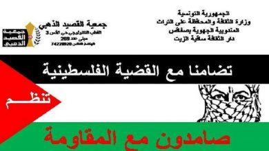 """Photo of ساقية الزيت:تظاهرة ثقافية بعنوان""""صامدون مع المقاومة"""""""