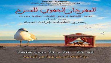 Photo of المهرجان الجهوي للمسرح بدور الثقافة و دور الشباب بولاية بنزرت