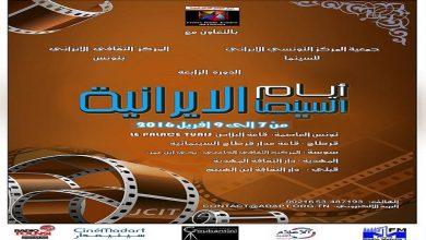 """Photo of ندوة صحفية لتقديم البرنامج الثقافي """"لأيام السينما الإيرانية بتونس"""" في دورتها الرابعة"""