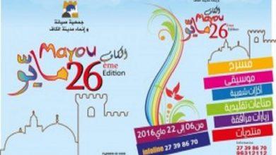 """Photo of الكاف:برنامج ثريّ في الدورة 26 لـ""""عيد مايو"""""""