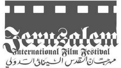 Photo of مهرجان القدس السينمائي الدولي:يعود بعد إنقطاع دام 6 سنوات برئاسة الناقد السينمائي عزالدين شلح