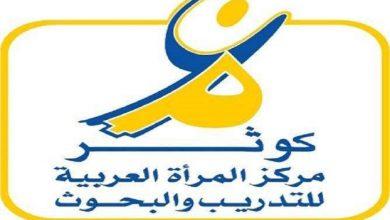 Photo of عمان:دورة تدريبية لبناء قدرات الإعلاميين لدعم المترشحات في الإنتخابات البلدية