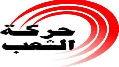 Photo of قريبا :حركة الشعب تعقد مؤتمرها الأول