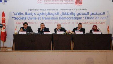 Photo of الندوة الدولية حول المجتمع المدني والانتقال الديمقراطي بالحمامات