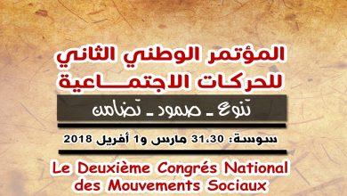 Photo of المؤتمر الوطني الثاني للحركات الإجتماعية