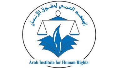 Photo of المعهد العربي لحقوق الإنسان يدعو الى إيقاف موجة العنف وهتك الأعراض