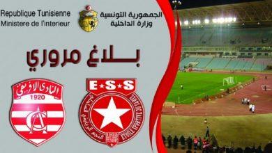 Photo of بــلاغ مروري بمناسبة مقابلة الدور النهائي لكأس تونس في كرة القدم