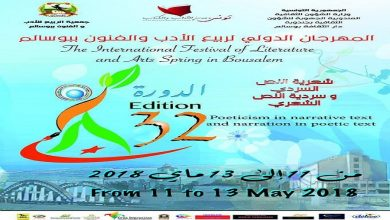 Photo of الدورة 32 للمهرجان الدولي لربيع الأدب والفنون بوسالم :وجهة للمبدعين من كامل بلدان العالم