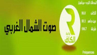 Photo of إذاعة الكاف تحتفي بالمتفوقين في الباكالوريا