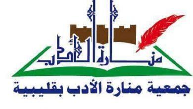 "Photo of قليبية: ""أدب المرأة"" عنوان رئيسي للنسخة 32 من المهرجان الوطني للأدباء الشبّان"