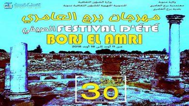 Photo of الدورة 30 للمهرجان الثقافي الصيفي ببرج العامري : فسحة فنيةو ترفيهية متنوّعة