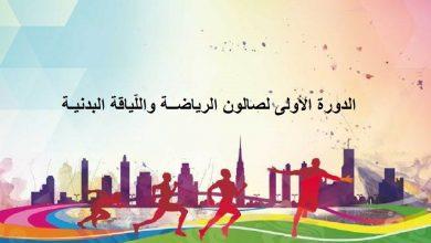 Photo of مدينة سوسة: الدورة الأولى لصالون الرياضــة واللّياقة البدنيـة
