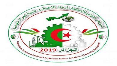 Photo of الجزائر:الإعلان عن مؤتمر دولي بهوية مميزة