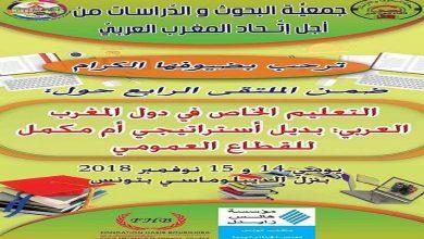 Photo of جمعية البحوث والدراسات من أجل إتحاد المغرب العربي: توصيات الملتقى الرابع حول إصلاح التعليم