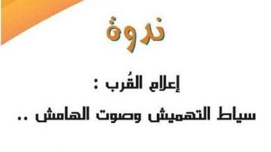 """Photo of عقارب:ندوة حول إعلام القرب تحت عنوان """" سياط التهميش و صوت الهامش"""""""