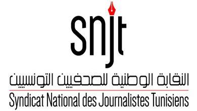 Photo of النقابة الوطنية للصحفيين التونسيين :بيان بخصوص إقصاء وسائل اعلام من تغطية أنشطة الحكومة ورئاسة الجمهوريّة