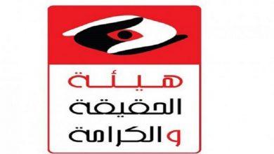 Photo of هيئة الحقيقة والكرامة :تتلقي مطالب الطعن في الملفات التي تم رفضها أو حفظها