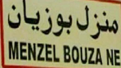 "Photo of ""حراك 24 ديسمبر ينظم يوم غضب بمدينة منزل بوزيان تحت شعار ""الفن المقاوم"