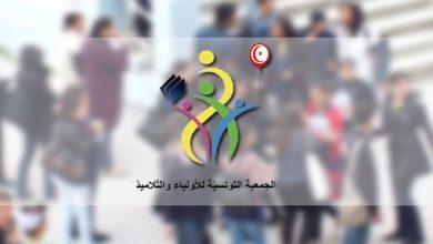 Photo of جمعية الأولياء والتّلاميذ ترفض مواصلة العبث بمعنويات التلاميذ والعائلات