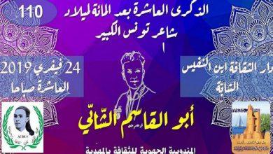 Photo of الشابة:لقاء أدبي إحياء للذكرى 110 لميلاد أبي القاسم الشابي