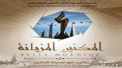 "Photo of قبل آيام من انطلاق ""شهر التراث"" وببادرة جمعياتية: صدور كتاب ""المكنين المزيانة"""