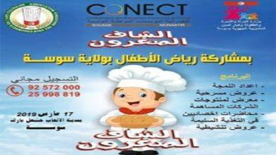 Photo of تظاهرة الشاف الصغرون بسوسة : يوم تحسيسي لأهمية التغذية السليمة