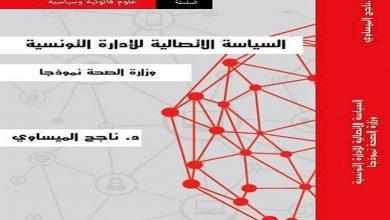 """Photo of كتاب""""السياسة الإتصالية للإدارة التونسية:وزارة الصحة نموذجا""""للدكتور ناجح الميساوي"""