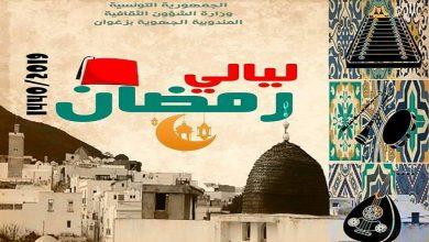 Photo of بئر مشارقة: سهرات عربية للسمر الرمضاني