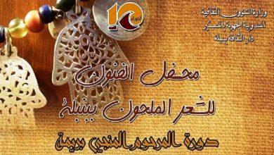 "Photo of بنبلة:الدورة 10 لـ""محفل الفنون للشعر الملحون """