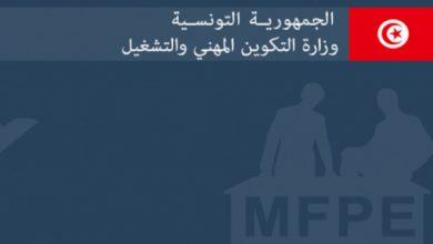 Photo of فتح باب الترشّحات للإنتفاع ببرنامج « جيل جديد من الباعثين »