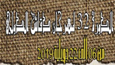 Photo of دقاش:الدورة 32 للمهرجان الصيفي الدولي
