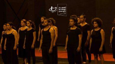 Photo of المسرح الوطني يفتح باب الترشّح لمدرسة الممثّل