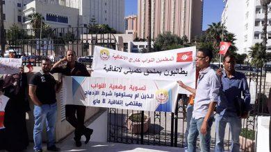 Photo of وقفة إحتحاجية للمعلمين النواب المستثنين أمام مقر وزارة التربية