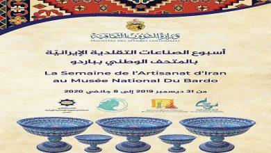 Photo of أسبوع الصناعات التقليدية الإيرانية: تعزيز التعاون التونسي الإيراني والديبلوماسية الثقافية