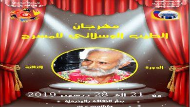Photo of المنيهلة:الدورة الثانية لمهرجان الطيب الوسلاتي للمسرح