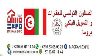 Photo of الدورة السادسة:مسكن إكسبو للجالية التونسية بروما