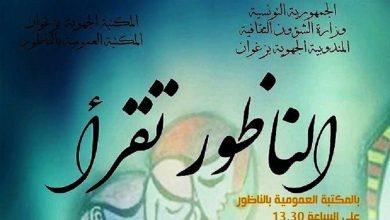 """Photo of في الدورة الرابعة من تظاهرة""""الناظور تقرأ"""" أنشطة أدبية وورشات تحتفي بالكتاب وبالابداع التونسي"""