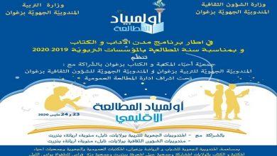 Photo of زغوان : أولمبياد المطالعة الإقليمي لتنمية الوعي بأهمية الكتاب
