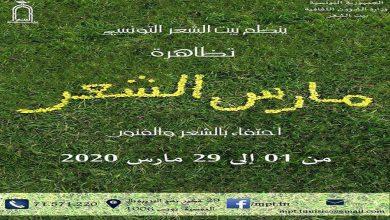 Photo of ربيع الشعر يجنّح في بيت الشعر