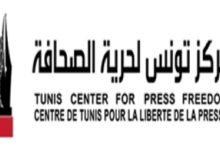 """Photo of لمجابهة مخاطر """"كورونا"""" وتبعاتها على الصحفيين: مركز تونس لحرية الصحافة يشكل خلية لرصد التجاوزات و الإنتهاكات المهنية"""