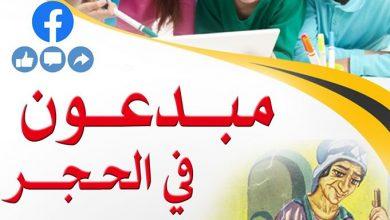 """Photo of بنزرت:تظاهرة""""مبدعون في الحجر"""""""