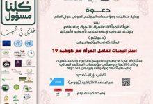 Photo of منظمات المجتمع المدني حول العالم تدعم مؤتمرالمرأة في زمن كوفيد 19