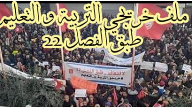Photo of شعبة التربية والتعليم ما بين طور الإنجاز وطور الإنهيار