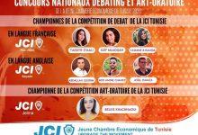 Photo of مسابقة وطنية:مناظرة في فن الخطابة