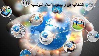 Photo of الشفافية في وسائل الإعلام التونسية