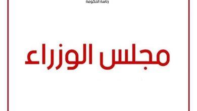 Photo of مجلس الوزراء يصادق على  3 مشاريع مراسيم و3 أوامر حكومية
